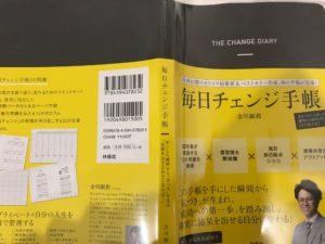 毎日チェンジ手帳